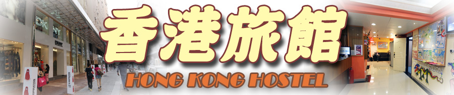 Hong Kong Hostel causeway bay guest house cheap room monthly accommodation