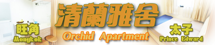 Orchid Apartment Serviced apartment short term monthly rental of flat for cheap monthly service apartment