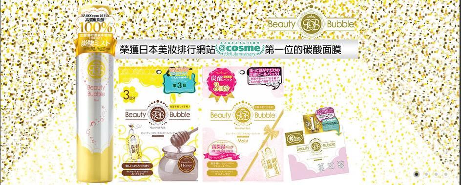 Beauty Bubble Mist 日本炭酸 co2 Mask 日本炭酸面膜 Beauty Bubble日本炭酸面膜总代理